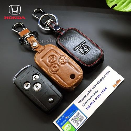 ซองหนังแท้ ใส่กุญแจรีโมทรถยนต์ Honda Civic FB,Accord G8 พับข้างรุ่นหนังนิ่ม 3 ปุ่ม