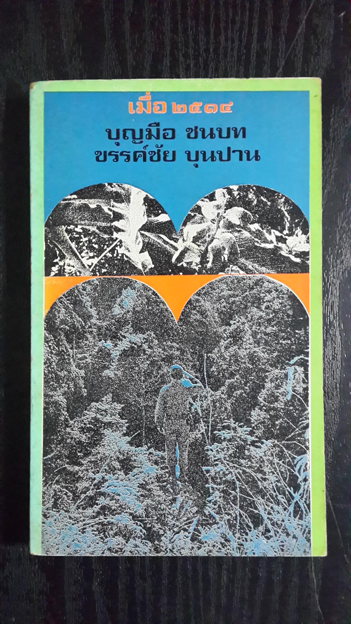 เมื่อ ๒๕๑๔ / บุญมือ ชนบท-ขรรค์ชัย บุนปาน