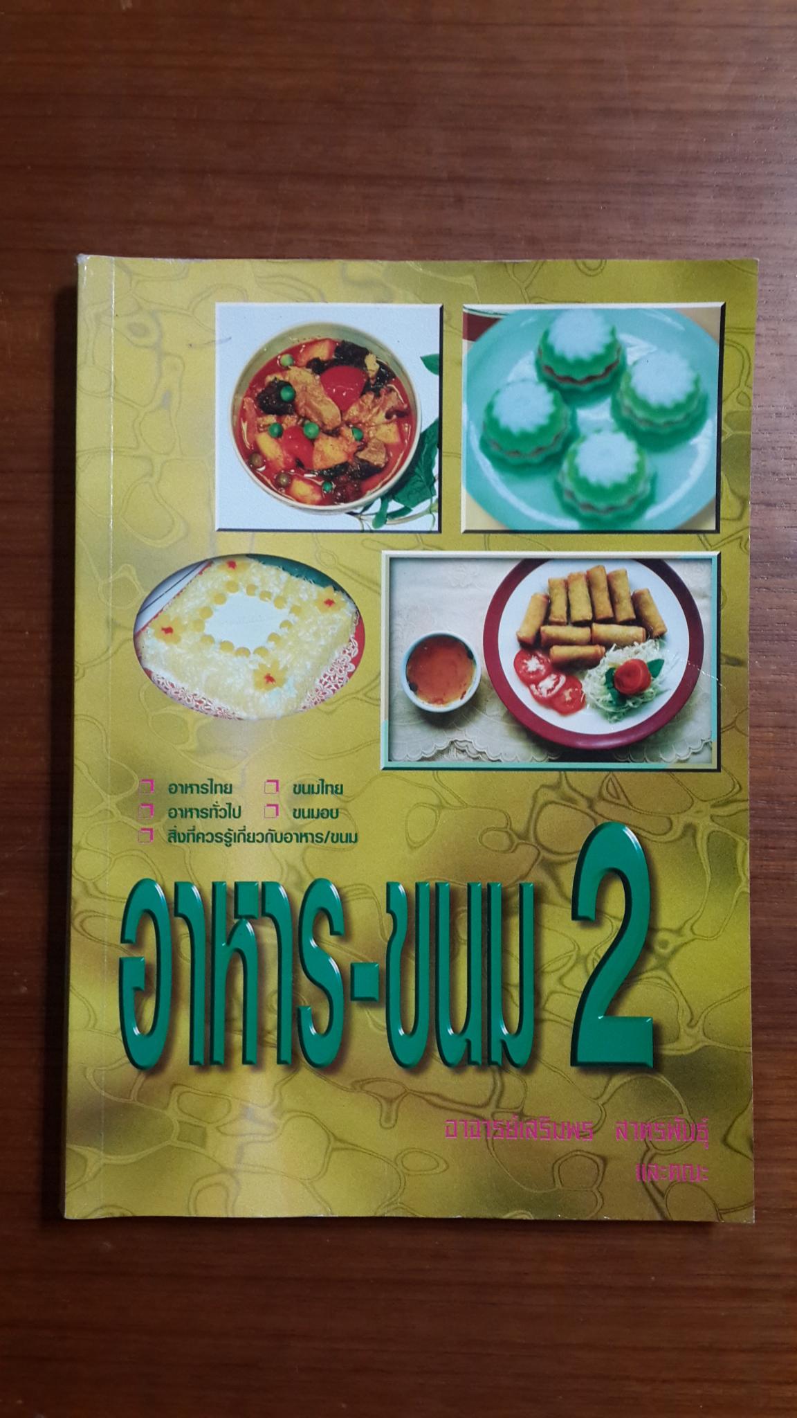 อาหาร-ขนม 2 / อาจารย์เสริมพร สาตรพันธุ์ และคณะ