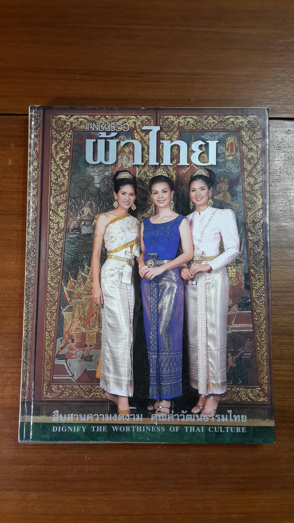 แฟชั่นรีวิว ผ้าไทย ฉบับที่ 4
