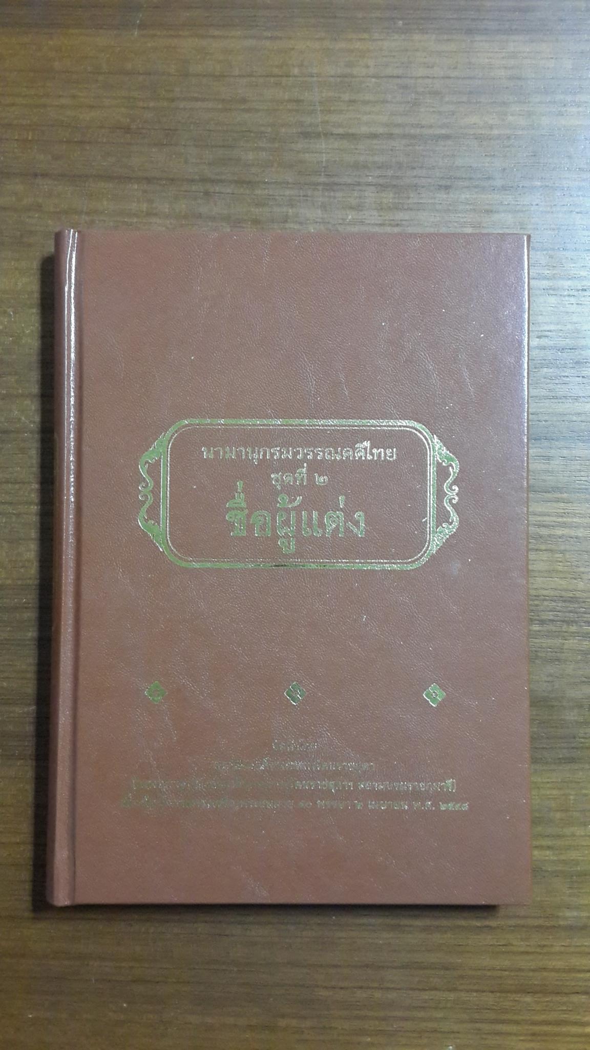 นามานุกรมวรรณคดีไทย ชุดที่ ๒ ชื่อผู้แต่ง / มูลนิธิสมเด็จพระเทพรัตนราชสุดา