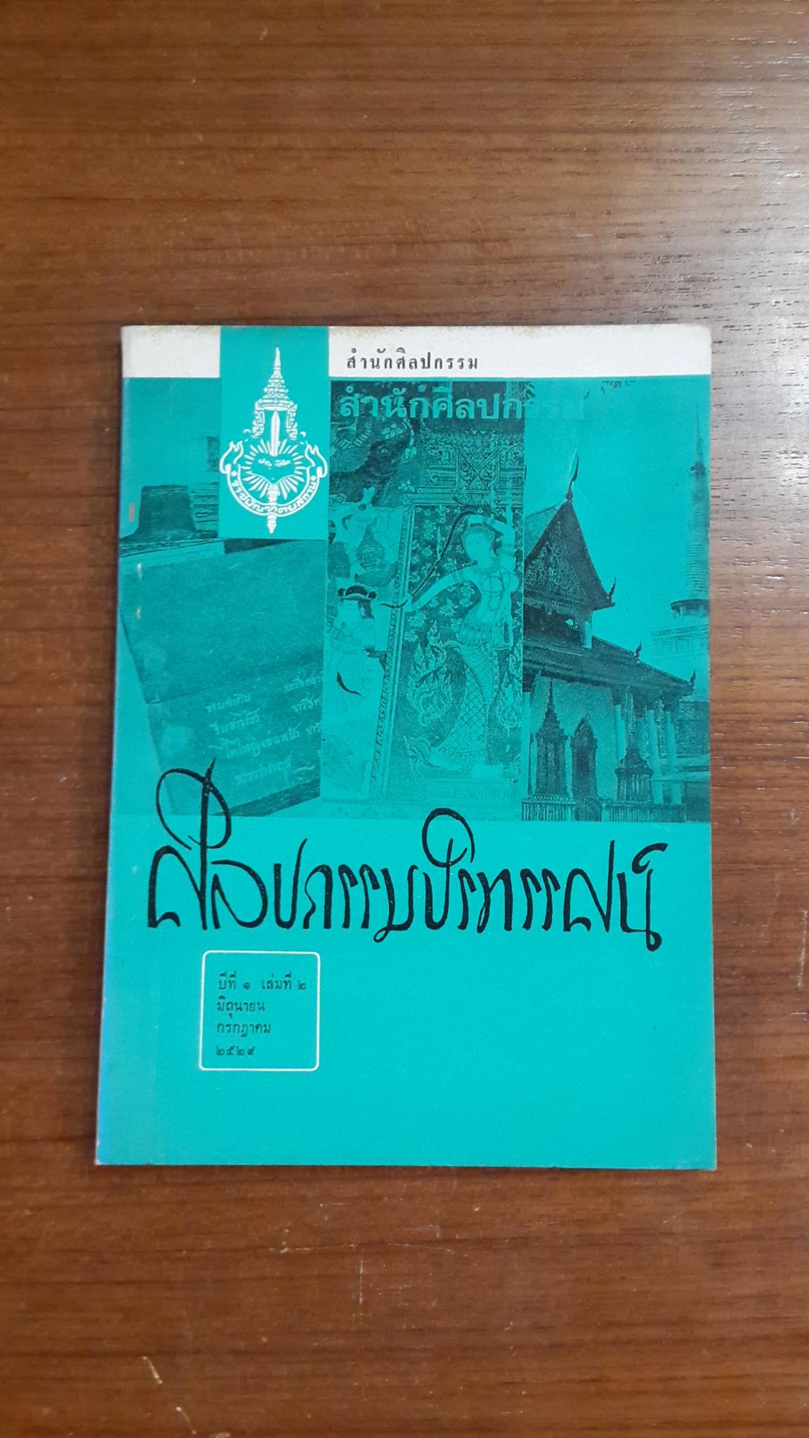 วารสาร ศิลปกรรมปริทรรศน์ ของ สำนักศิลปกรรม ราชบัณฑิตยสถาน : ปีที่ ๑ เล่มที่ ๒