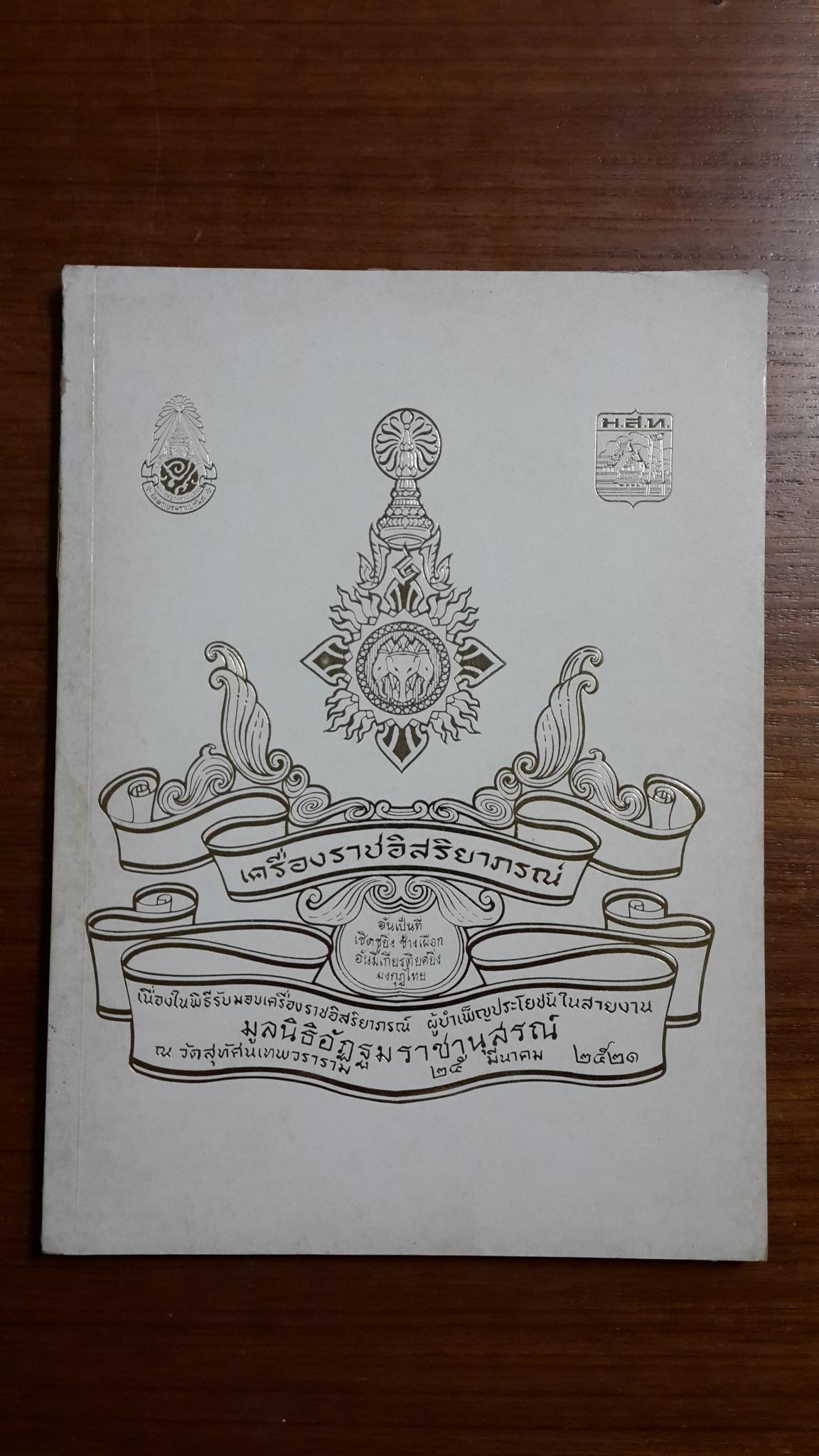 เครื่องราชอิสริยาภรณ์ เนื่องในพิธีรับมอบเครื่องราชอิสริยาภรณ์ ผู้บำเพ็ญประโยชน์ในสายงาน มูลนิธิอัฏฐมราชานุสรณ์ ๒๕๒๑
