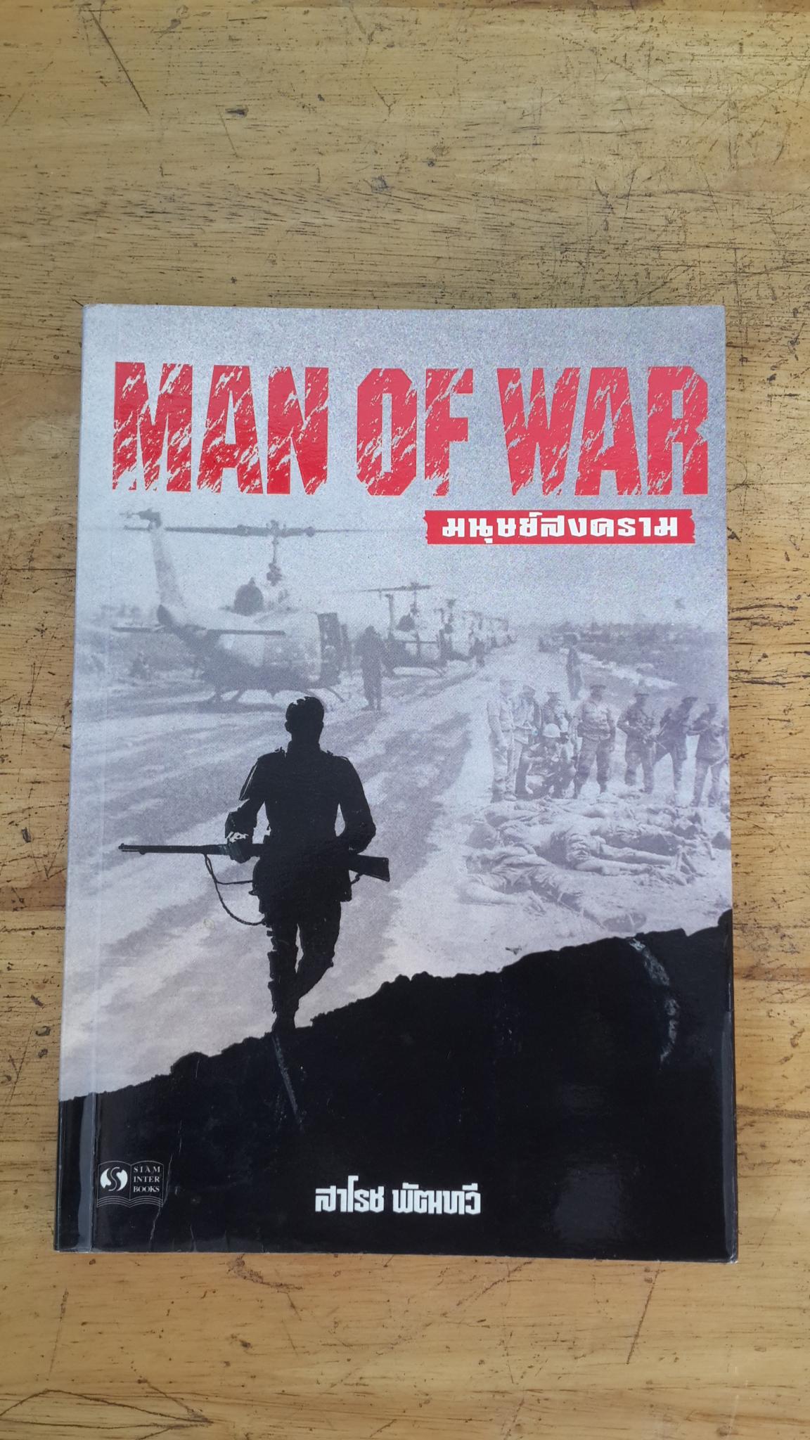 มนุษย์สงคราม / สาโรช พัฒทวี