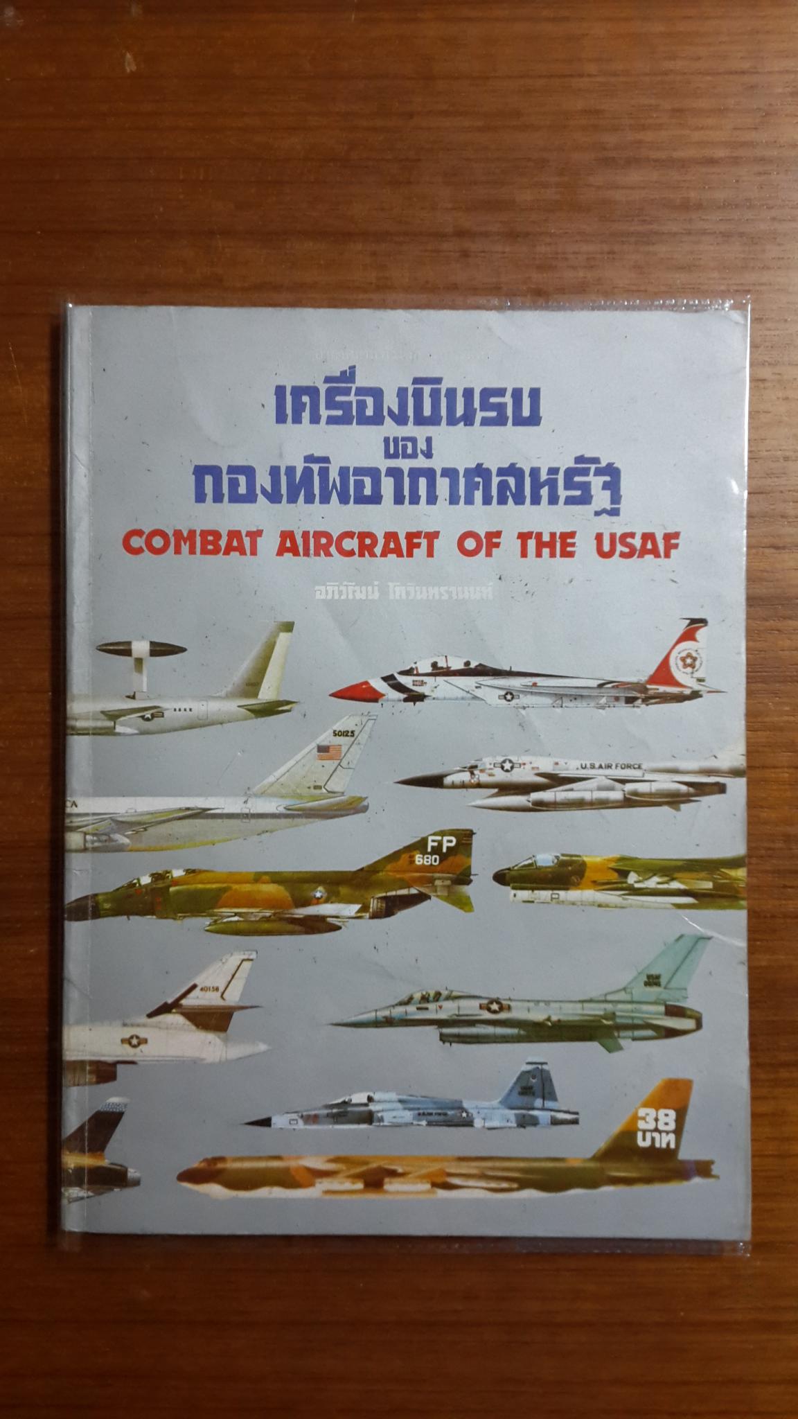 เครื่องบินรบของกองทัพอากาศสหรัฐ / อภิวัฒน์ โกวินทรานนท์