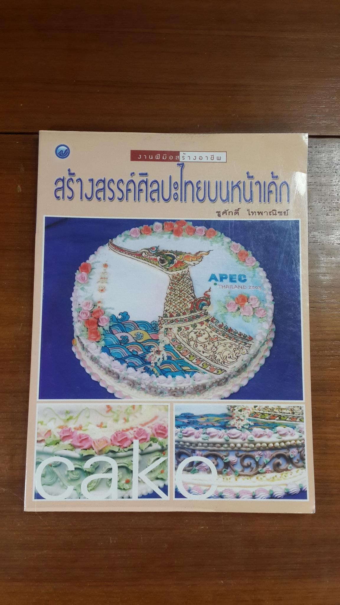 สร้างสรรค์ศิลปะไทยบนหน้าเค้ก / ชูศักดิ์ ไทพาณิชย์
