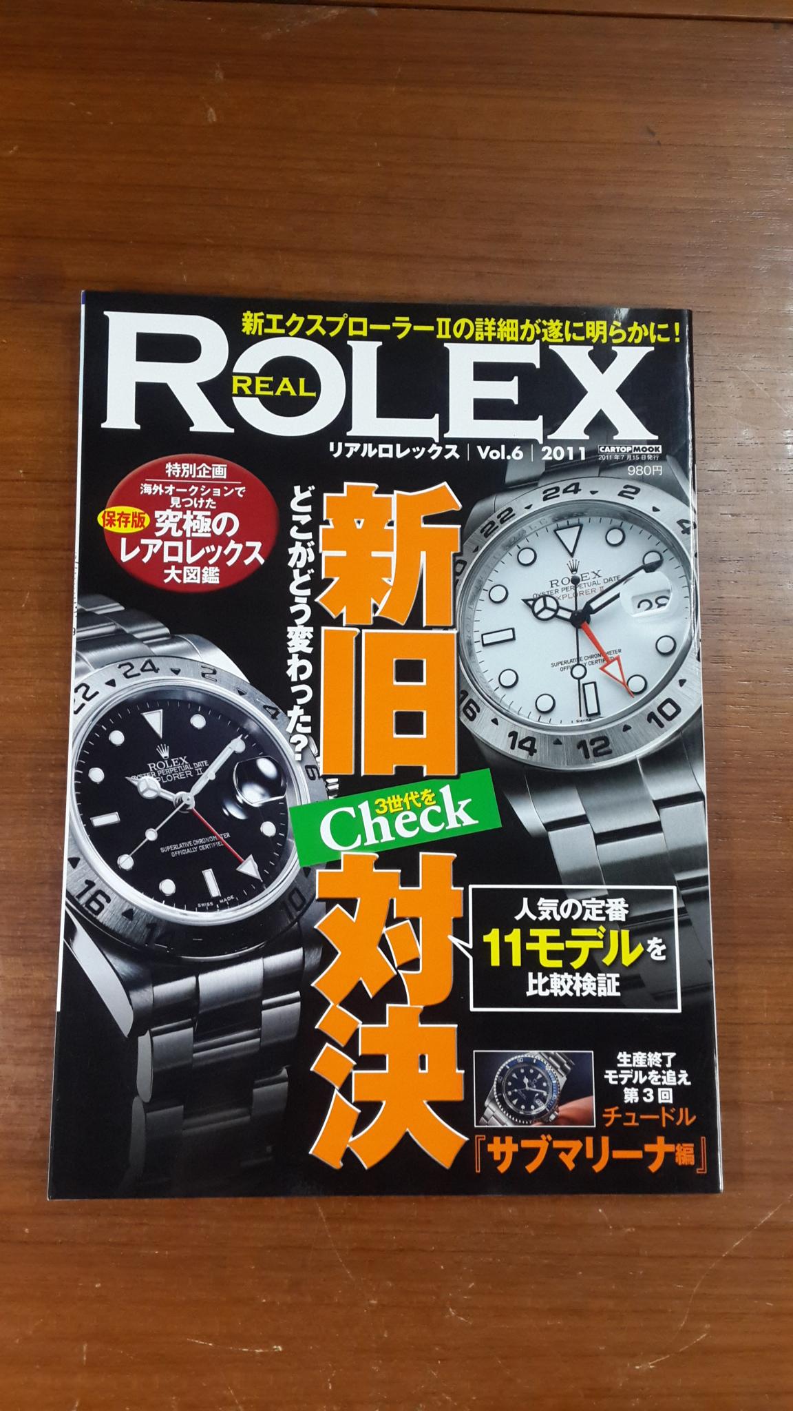 リアルロレックス Vol.6(2011)