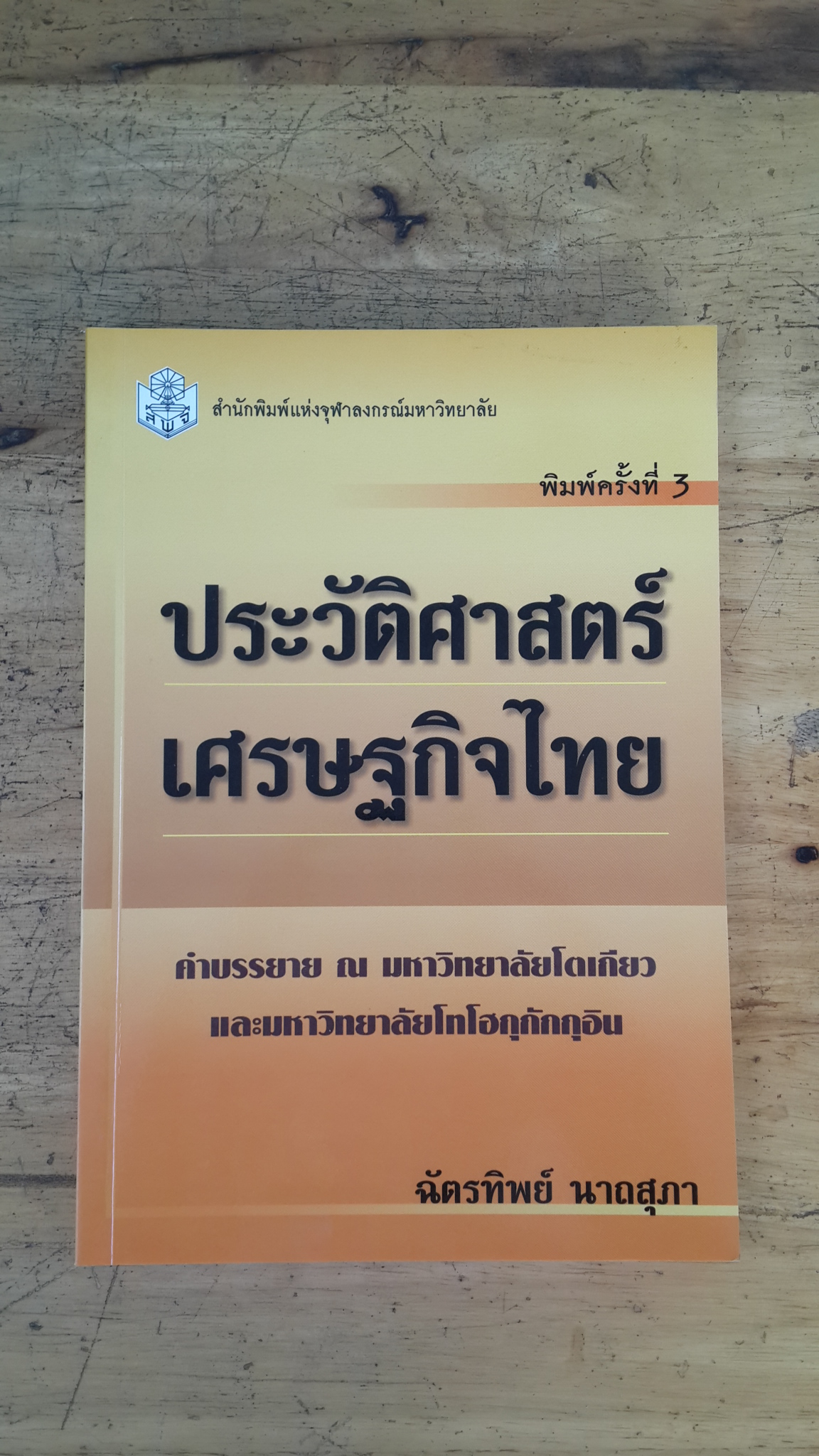 ประวัติศาสตร์เศรษฐกิจไทย / ฉัตรทิพย์ นาถสุภา