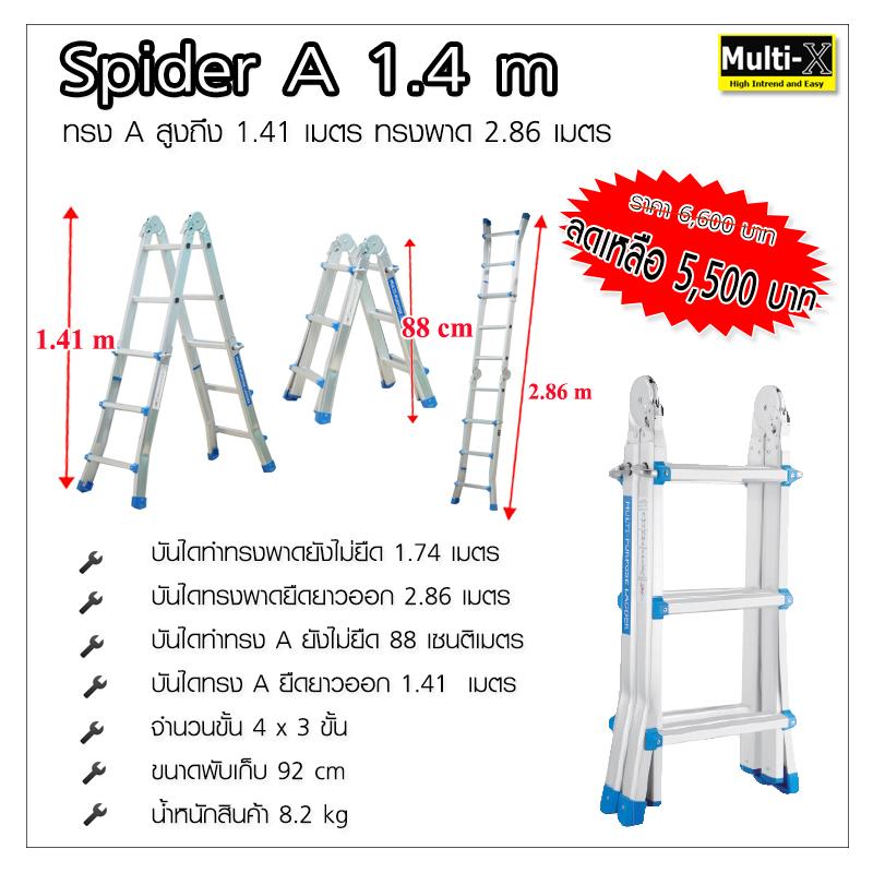 บันไดอลูมิเนียม Spider A 1.4 m