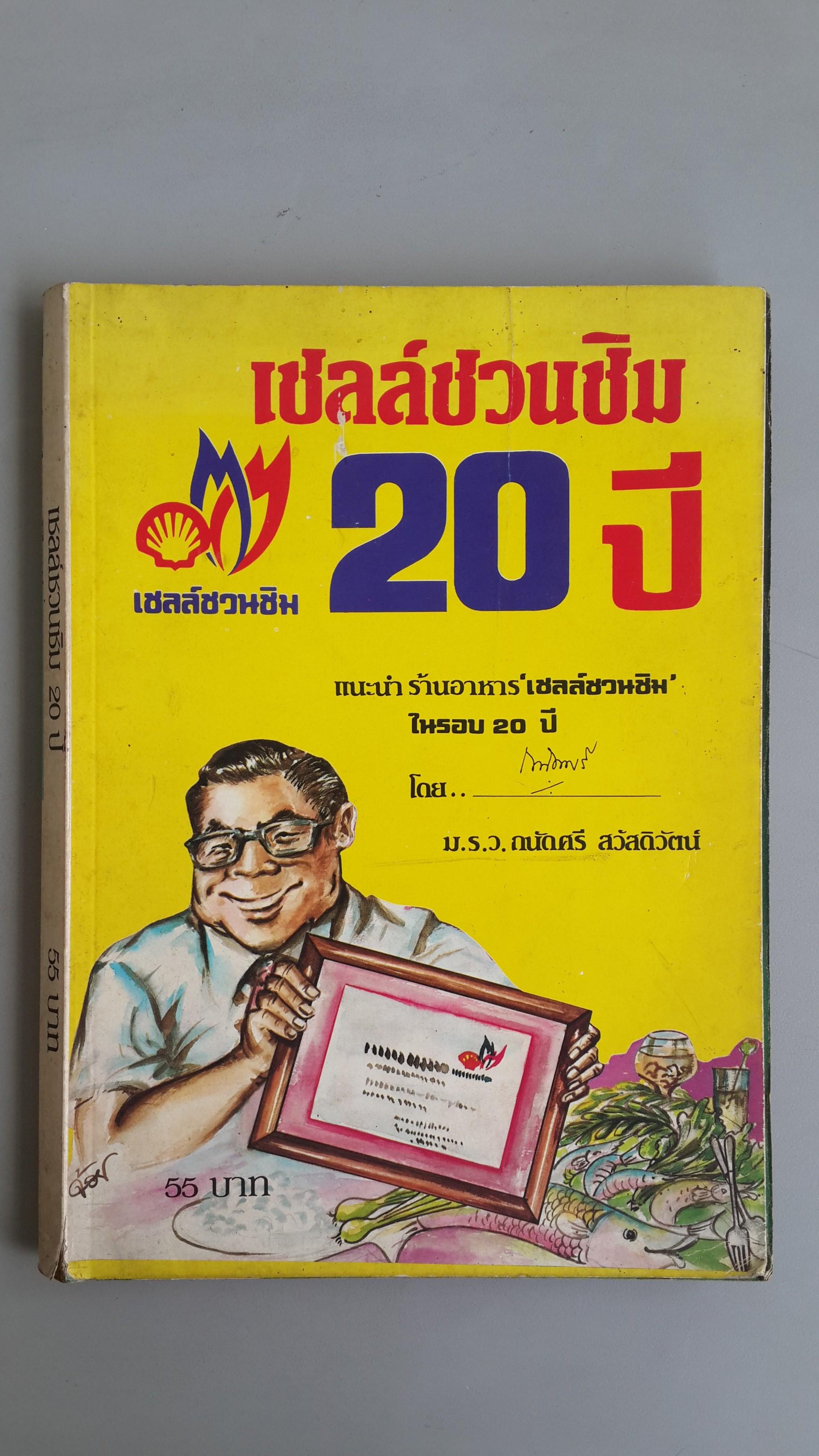 เชลล์ชวนชิม 20 ปี / ม.ร.ว.ถนัดศรี สวัสดิวัตน์