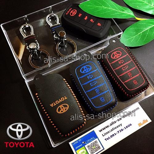 ซองหนังแท้ ใส่กุญแจรีโมท รุ่นด้ายสี All New Toyota Fortuner/Camry 2015-18 Smart Key 4 ปุ่ม