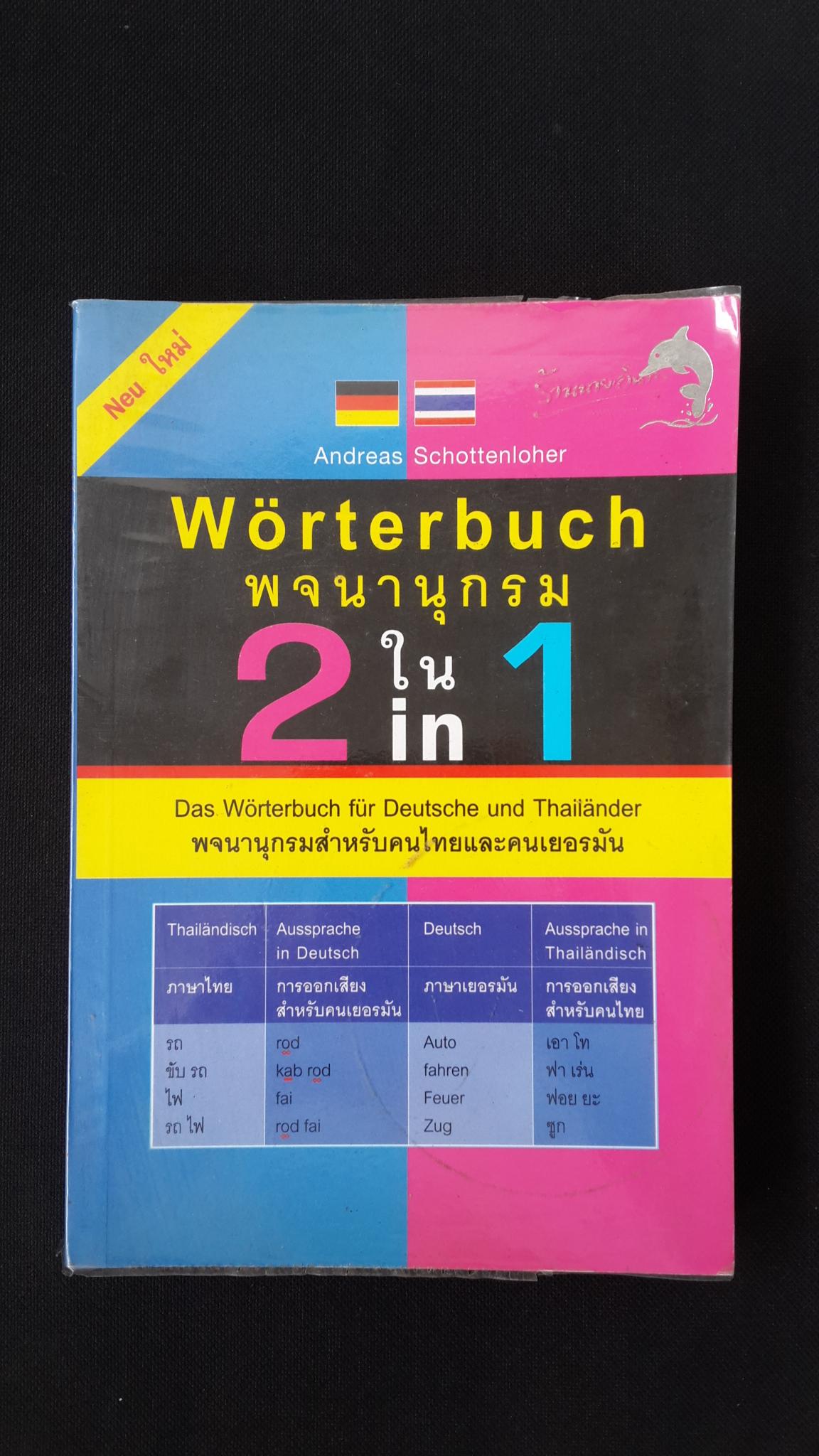 พจนานุกรม 2 ใน 1 พจนานุกรมสำหรับคนไทยและคนเยอรมัน