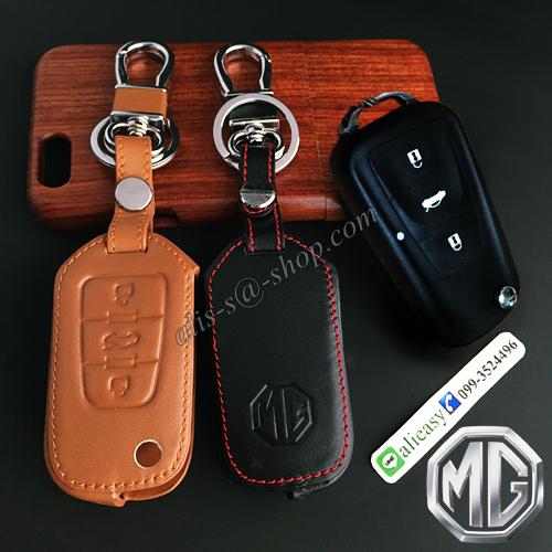 ซองหนังแท้ ใส่กุญแจรีโมทรถยนต์ MG 5 สี ดำ,น้ำตาล