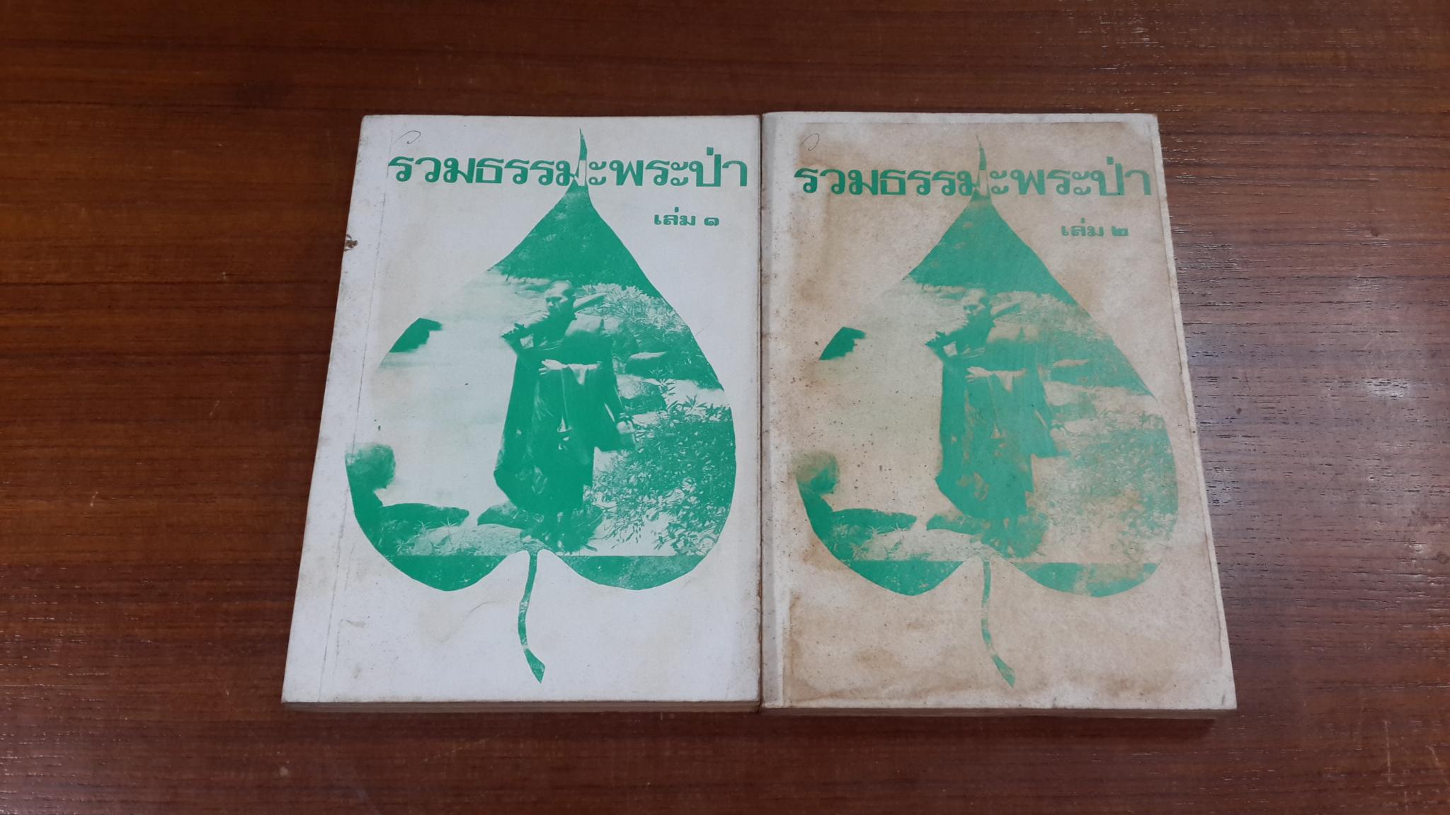 รวมธรรมะพระป่า เล่ม ๑-๒ / มนัส อุปถัมภากุล