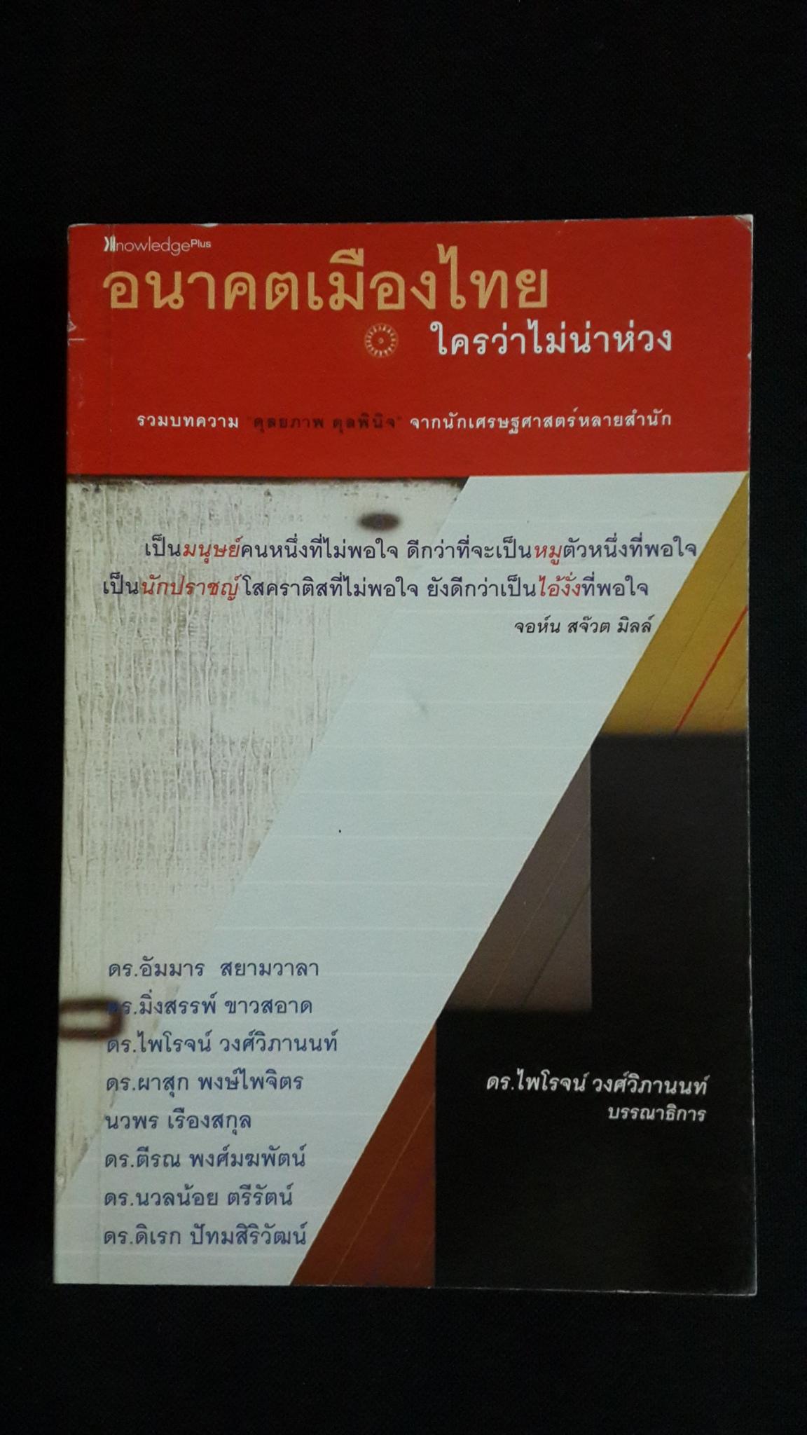 อนาคตเมืองไทย ใครว่าไม่น่าห่วง / ดร.ไพโรจน์ วงศ์วิภานนท์