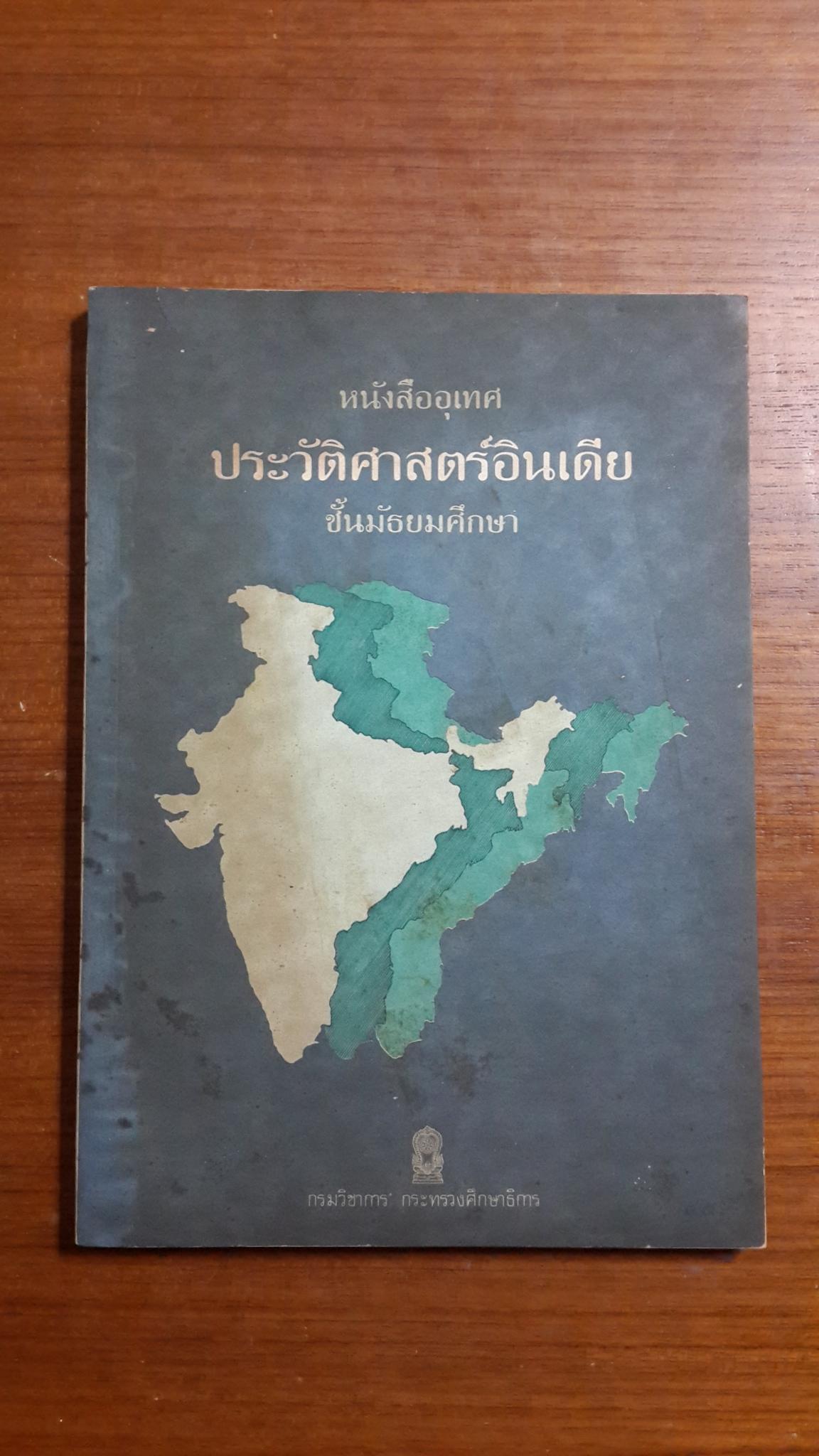 หนังสืออุเทศประวัติศาสตร์อินเดีย ชั้นมัธยมศึกษา / กรมวิชาการ กระทรวงศึกษาธิการ