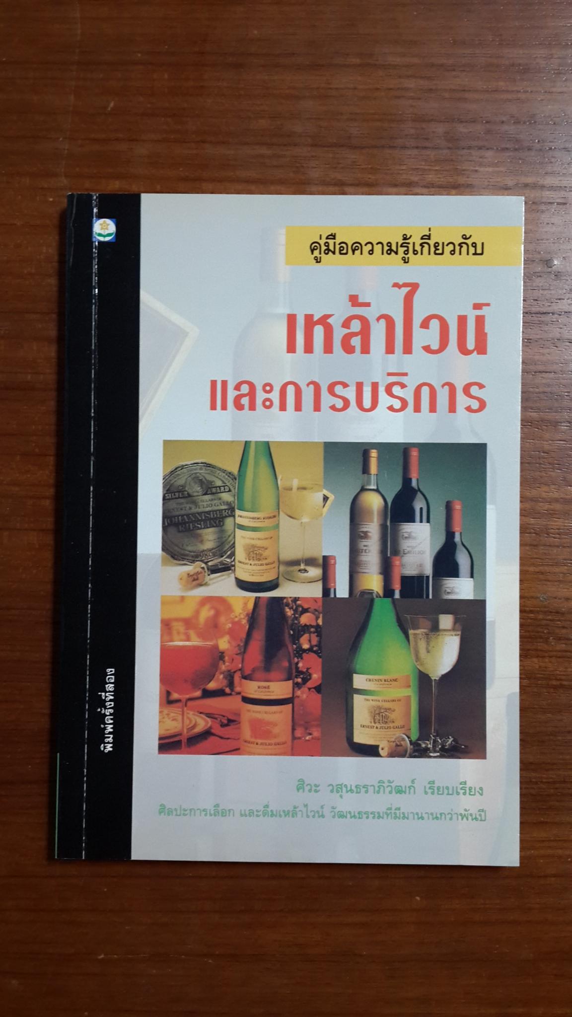 คู่มือความรู้เกี่ยวกับเหล้าไวน์และการบริการ / ศิวะ วสุนธราภิวัฒก์
