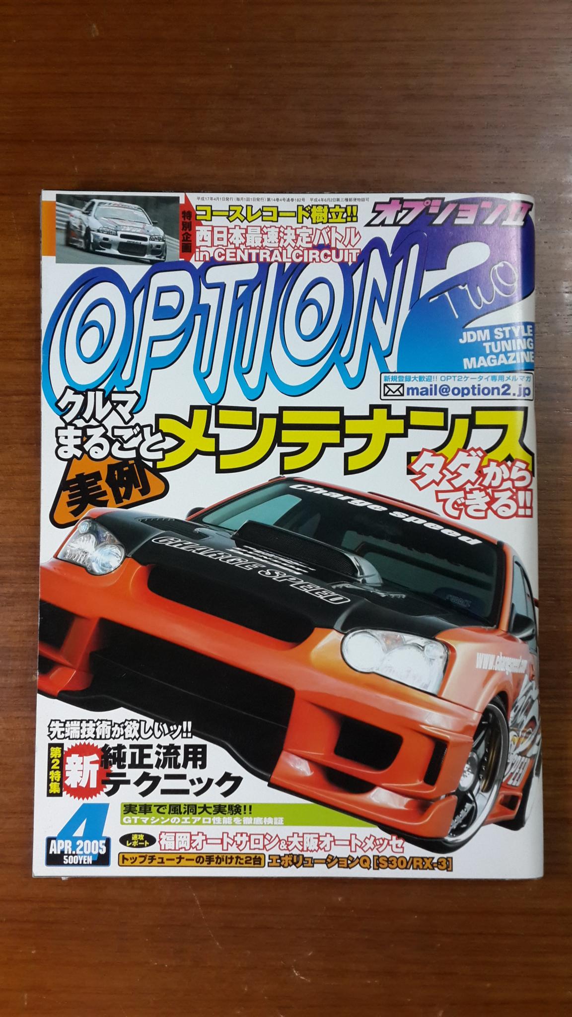 OPTION TWO 2 (Japan) : 2005 / 4
