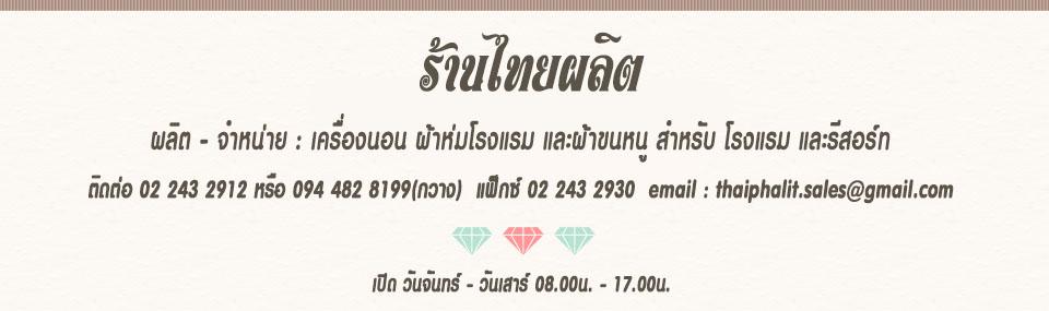 Thai Phalit
