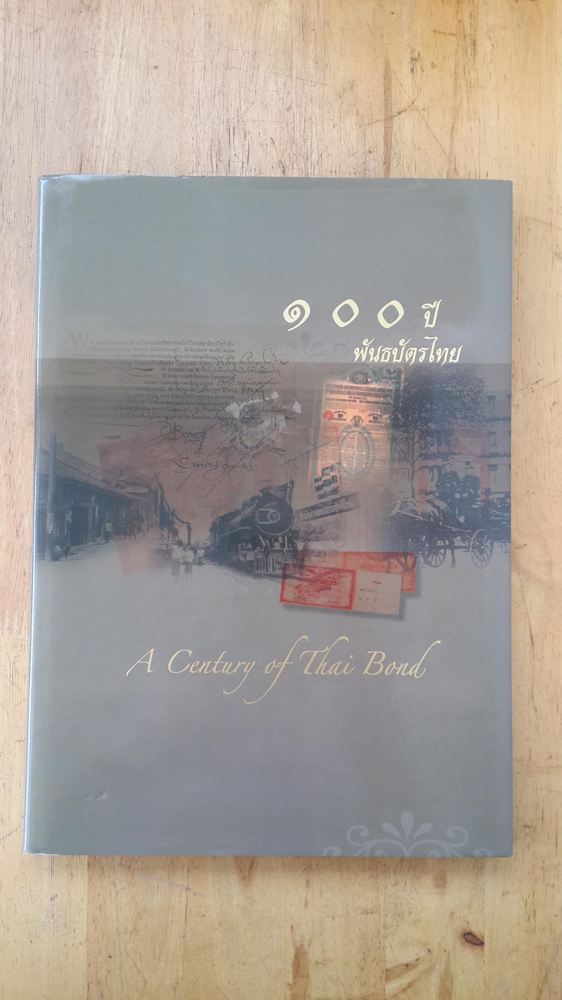 ๑๐๐ ปี พันธบัตรไทย / รองศาสตราจารย์รัชฎาพร เลิศโภคานนท์