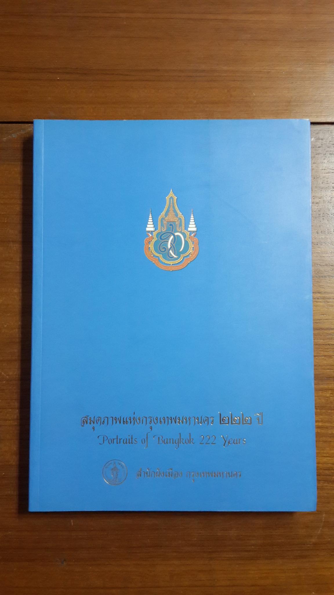 สมุดภาพแห่งกรุงเทพมหานคร ๒๒๒ ปี / สำนักผังเมือง กรุงเทพมหานคร