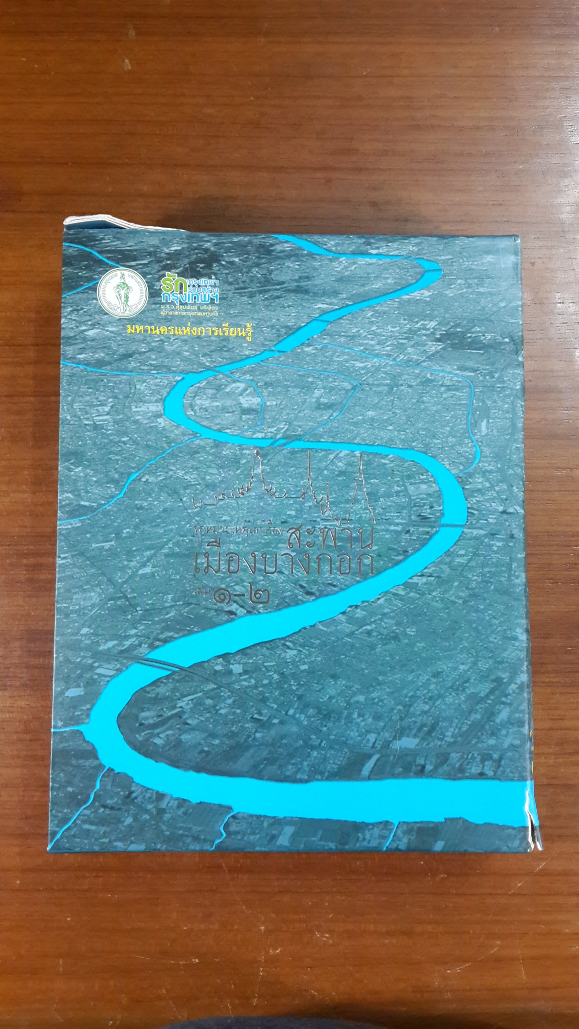 จดหมายเหตุเล่าเรื่อง สะพานเมืองบางกอก (1ชุด2เล่ม) / สำนักการโยธา กรุงเทพมหานคร