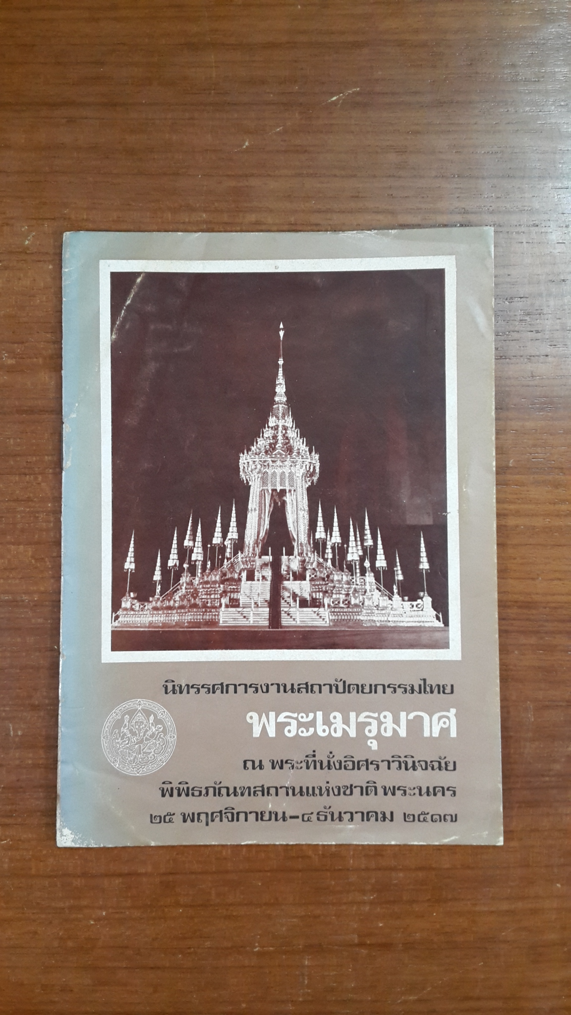 นิทรรศการงานสถาปัตยกรรมไทย พระเมรุมาศ ณ พระที่นั่งอิศราวินิจฉัย 2517