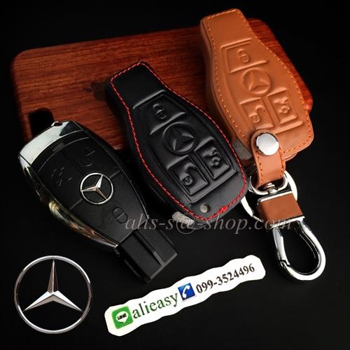 ซองหนังแท้ ใส่กุญแจรีโมทรถยนต์ รุ่นตัวเต็ม Mercedes Benz 3 ปุ่ม