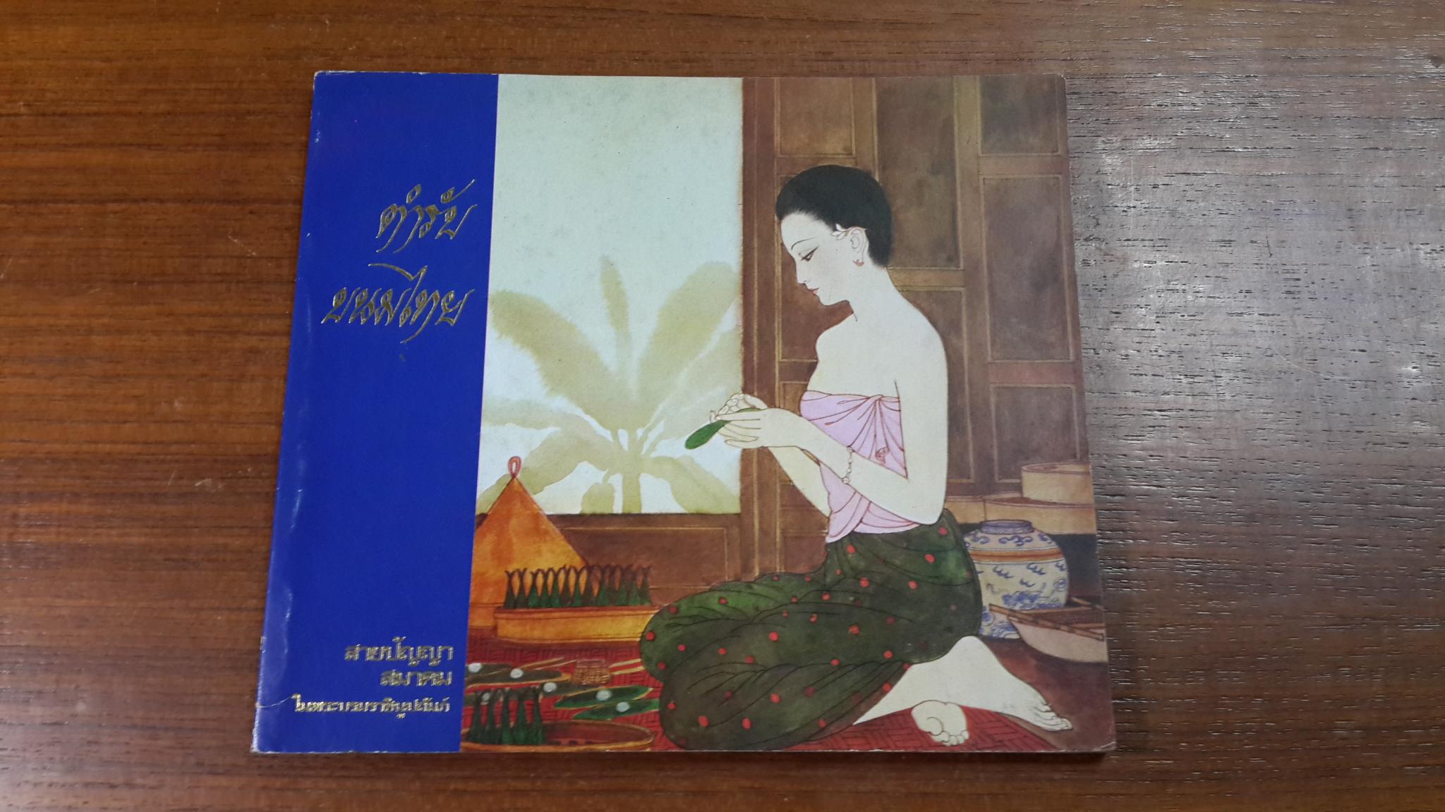 ตำรับขนมไทย / สายปัญญาสมาคม