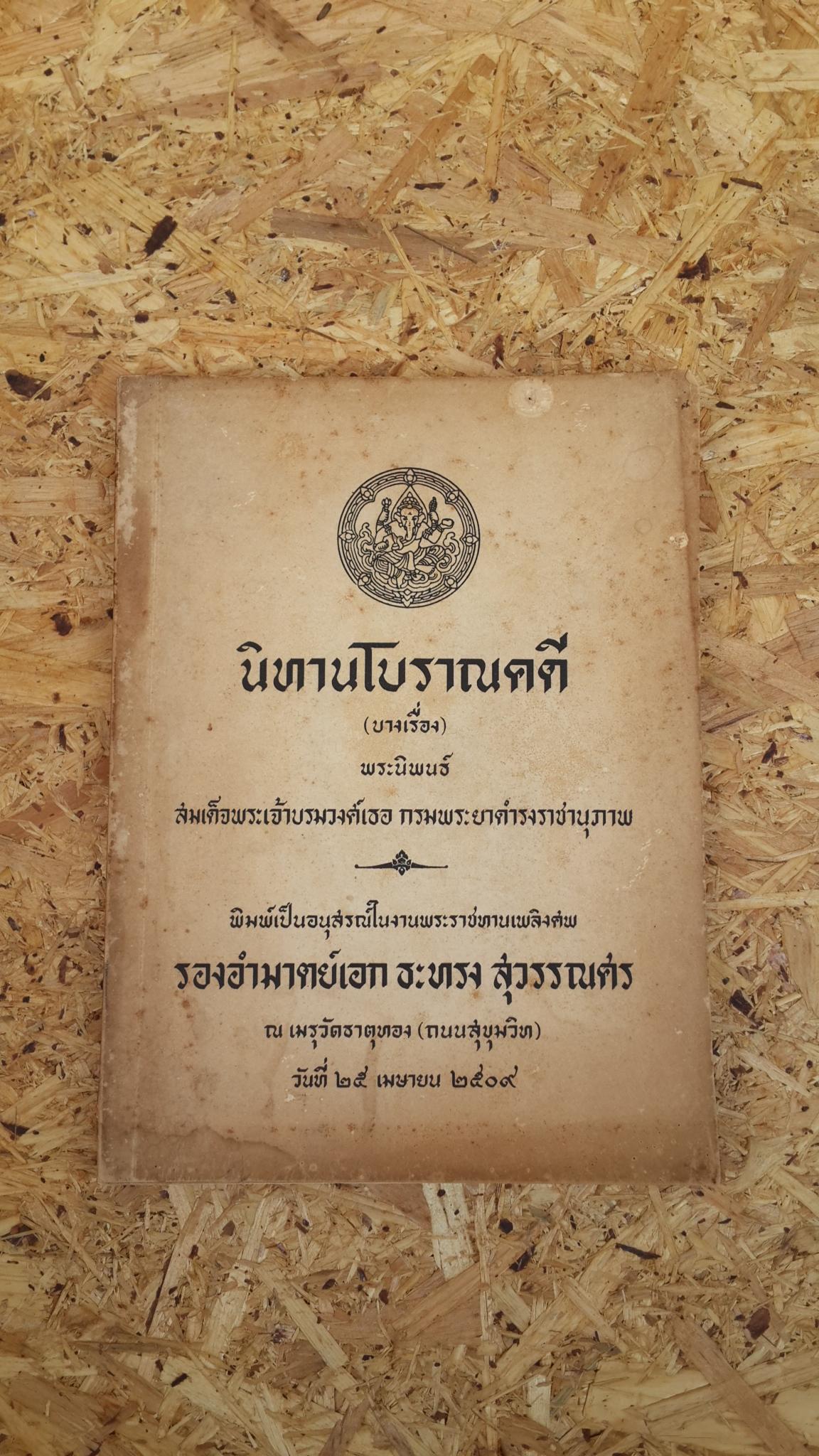 นิทานโบราณคดี (บางเรื่อง) : อนุสรณ์ในงานพระราชทานเพลิงศพ รองอำมาตย์เอก ธะทรง สุวรรณศร