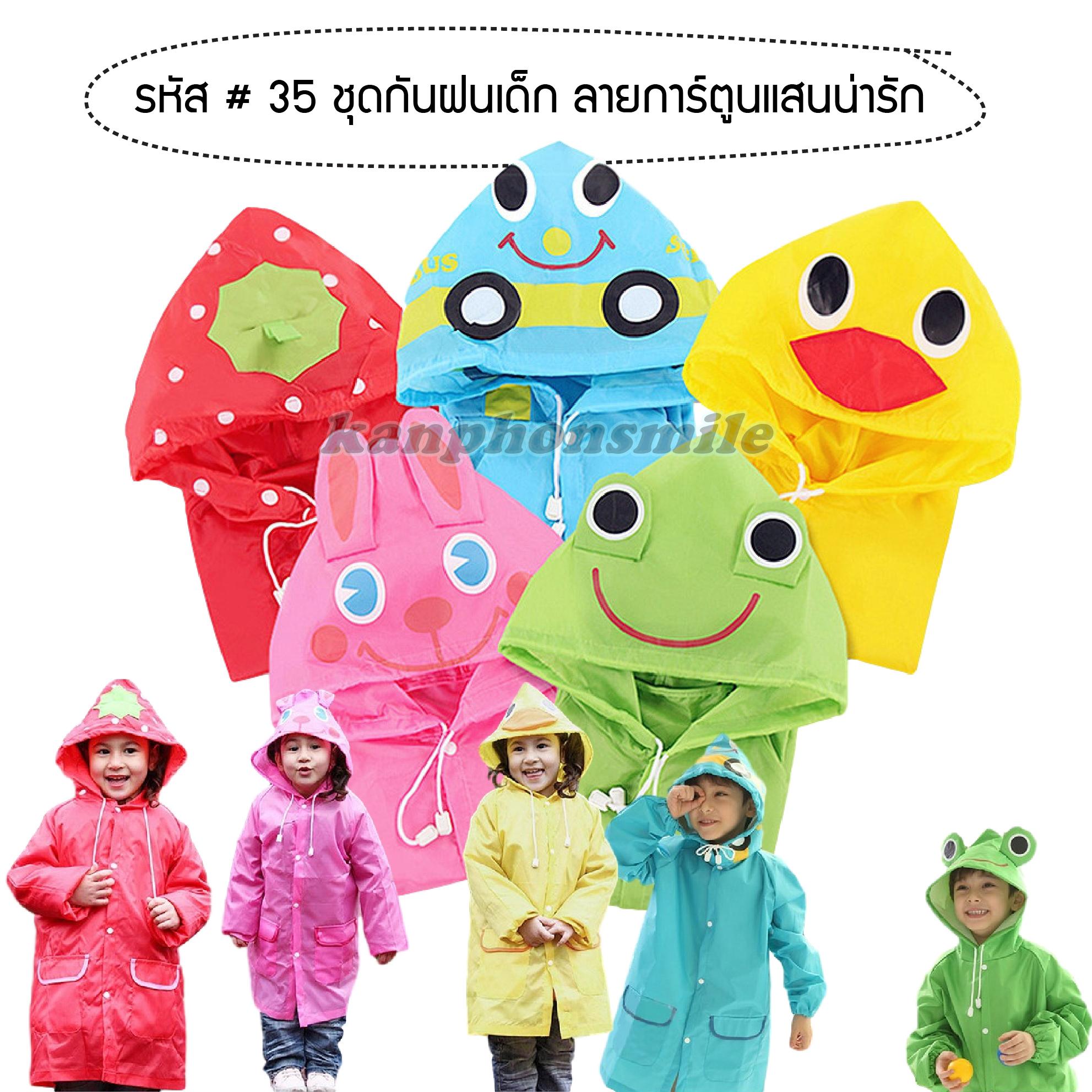 ชุดคลุมกันฝนเด็ก ลายการ์ตูนแสนน่ารัก