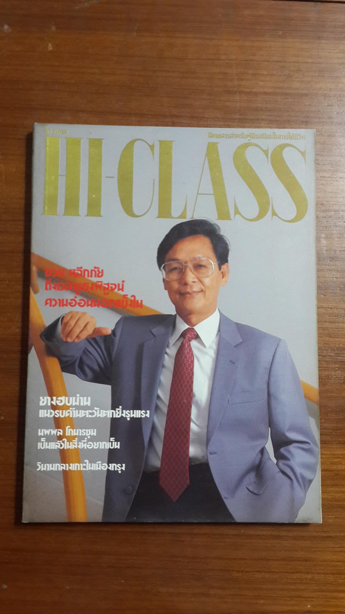 HI-CLASS ไฮ-คลาส ฉบับที่ 94 (ชวน หลีกภัย)