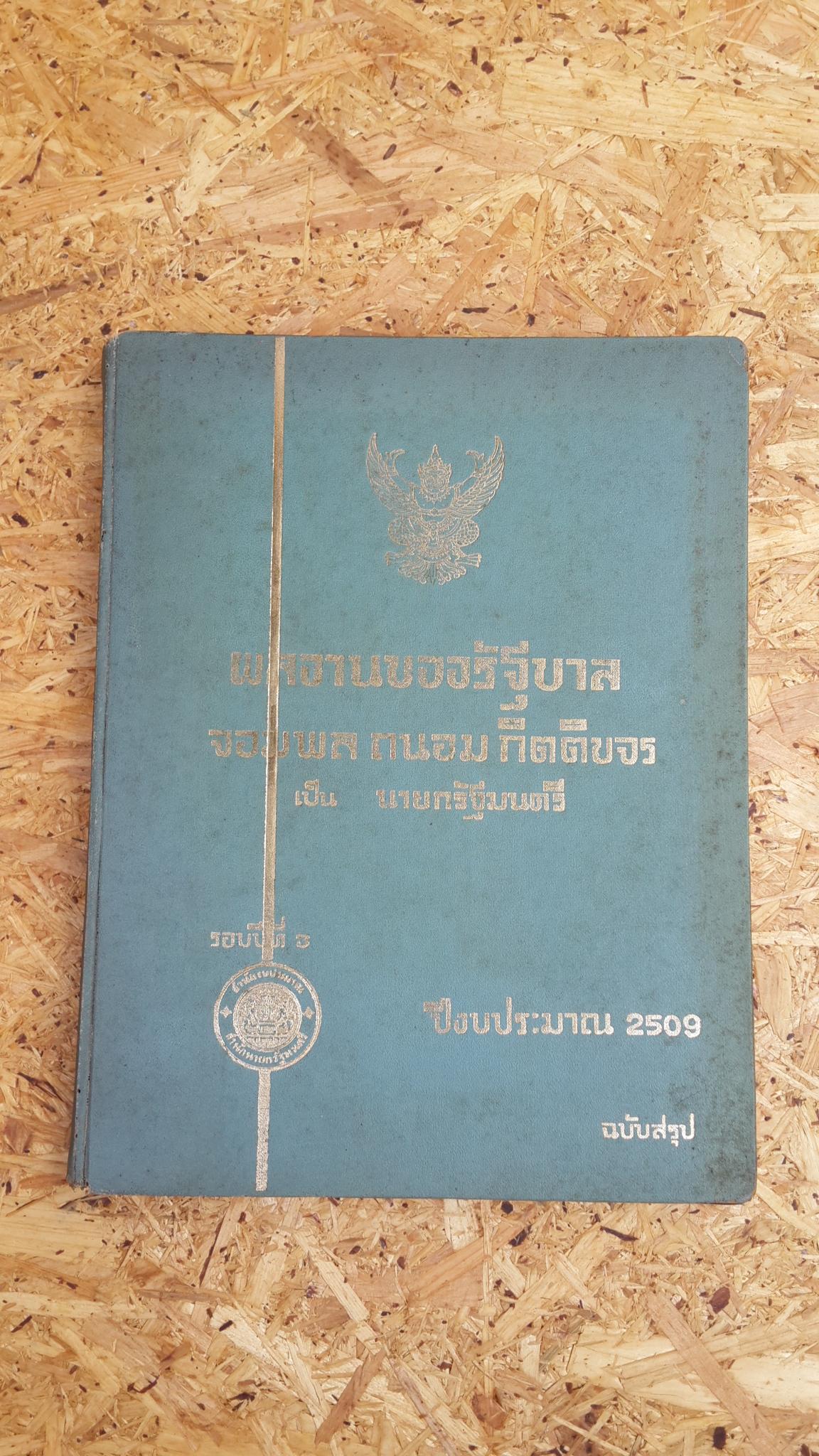 ผลงานของรัฐบาล จอมพล ถนอม กิตติขจร เป็น นายกรัฐมนตรี รอบปีที่ 3 ปีงบประมาณ 2509 ฉบับสรุป