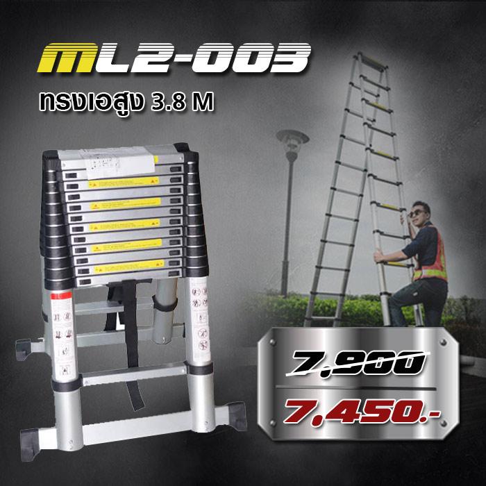 บันไดอลูมิเนียม ML2-003 ยืดหดได้ เน้น ทรง A 3.8 m.
