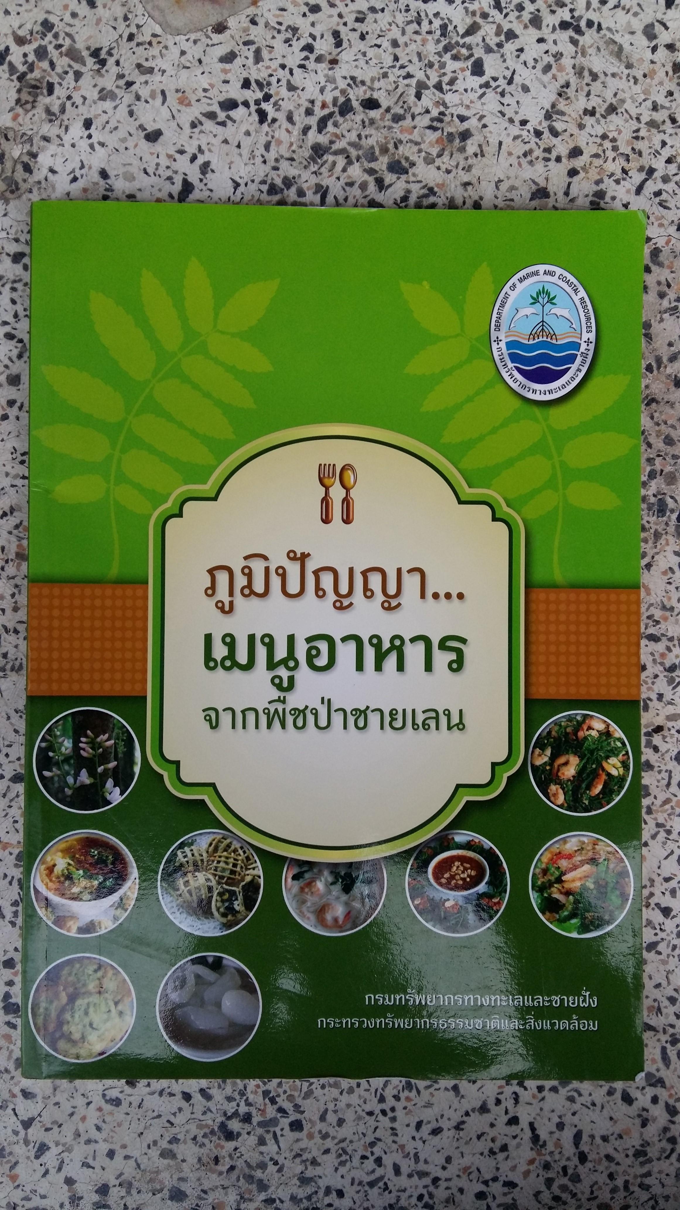 ภูมิปัญญาเมนูอาหารจากพืชป่าชายเลน / กรมทรัพยากรทางทะเลและชายฝั่ง