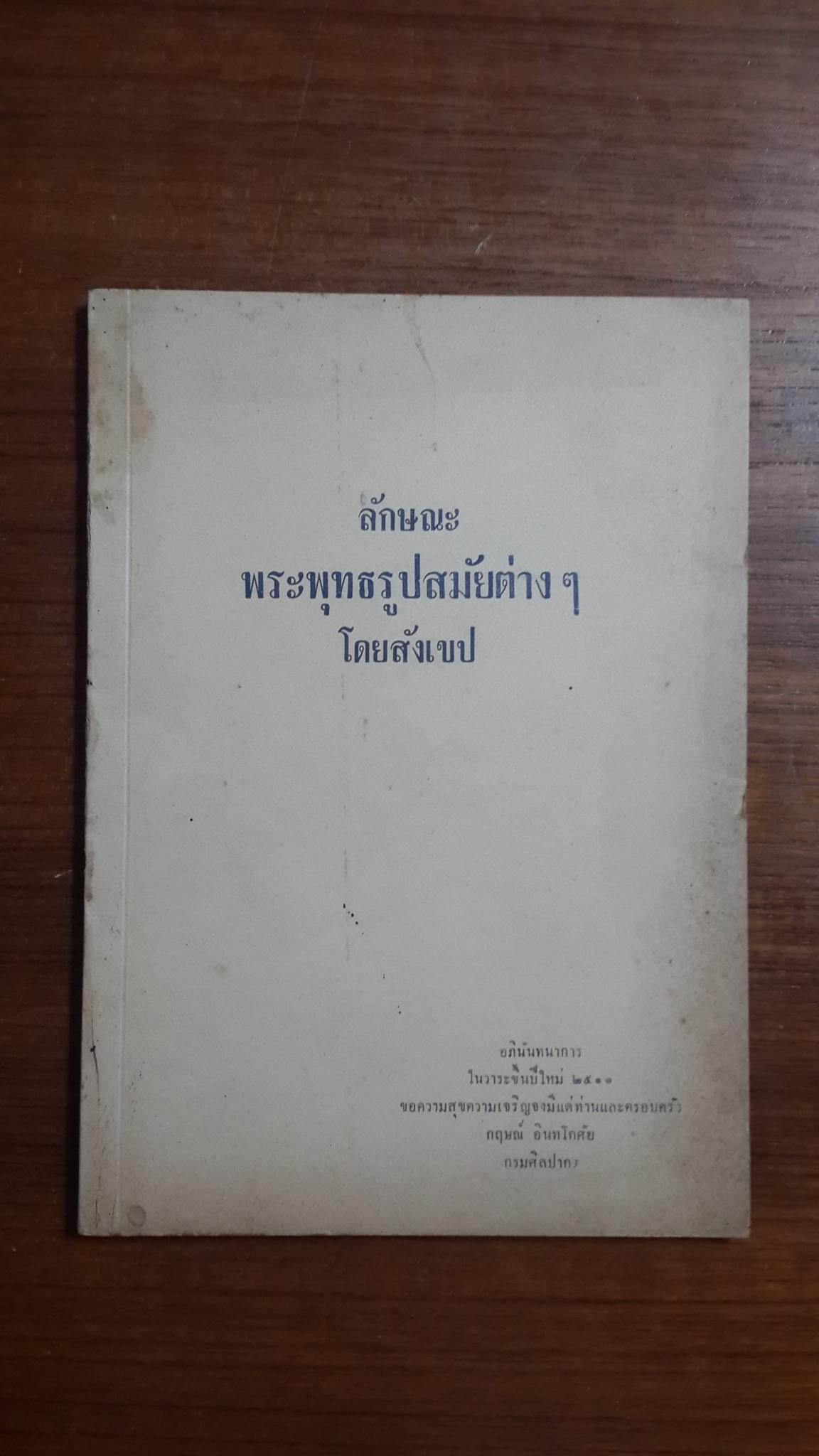 ลักษณะพระพุทธรูปสมัยต่างๆโดยสังเขป / กฤษณ์ อินทโกศัย