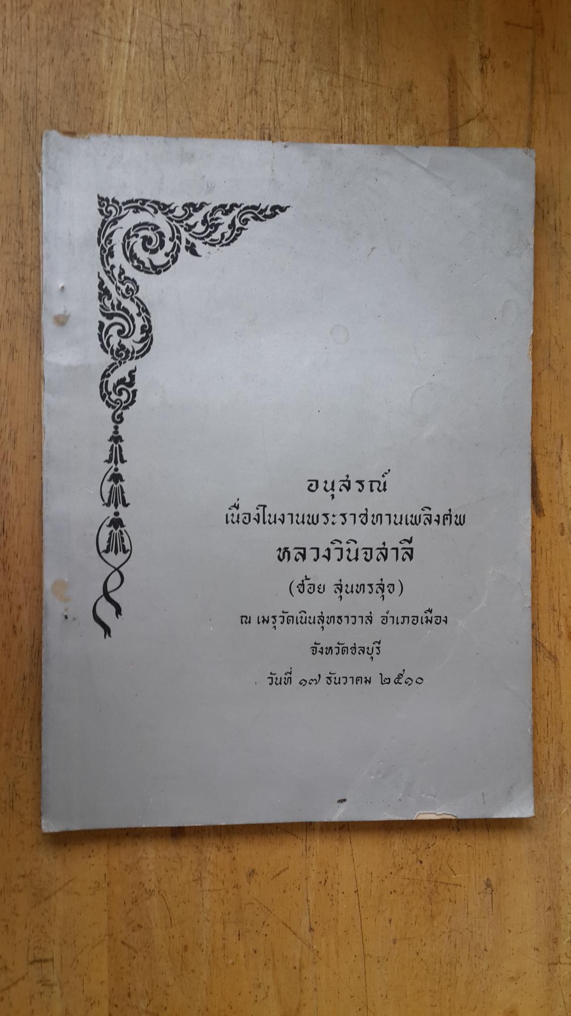อนุสรณ์งานพระราชทานเพลิงศพ หลวงวินิจสาลี (ช้อย สุนทรสุข)