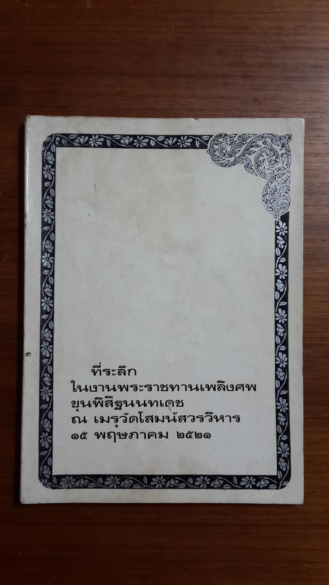 อนุสรณ์ในงานพระราชทานเพลิงศพ ขุนพิสิฐนนทเดช