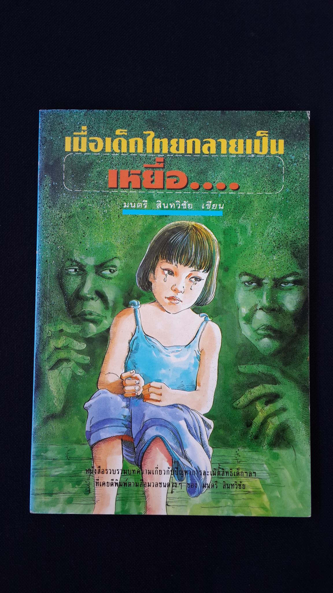 เมื่อเด็กไทยกลายเป็น เหยื่อ.. / มนตรี สินทวิชัย