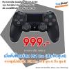ซื้อจอยเพิ่มในราคา 999.- ## รายการนี้สำหรับสั่งซื้อพร้อมชุดโปร PS4 Pro Mid Year 2017 ชุด-A ถึง ชุด-K เท่านั้น ##