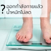 ทำไมออกกำลังกายแล้วแต่น้ำหนักไม่ลด...??