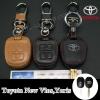 New ซองหนังแท้ ใส่กุญแจรีโมทรถยนต์ Toyota New Vios,Yaris รุ่นโลโก้เงิน 2 ปุ่ม