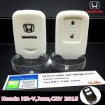 ปลอกซิลิโคน หุ้มกุญแจรีโมทรถยนต์ Honda HR-V,JAZZ,CR-V,BR-V Smart Key 2 ปุ่ม สีขาว