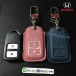 ซองหนัง ใส่กุญแจรีโมทรถยนต์ รุ่น Standard HONDA HR-V,CR-V,BR-V,JAZZ Smart Key 2 ปุ่ม (ซอง+หัวเหล็ก)