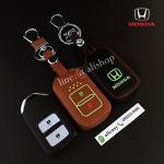 ซองหนังแท้ ใส่กุญแจรีโมทรถยนต์ HONDA HR-V,CR-V,BR-V,JAZZ Smart Key 2 ปุ่ม รุ่นเรืองแสง