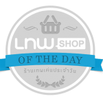 LNW SHOP OF THE DAY