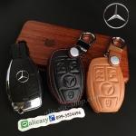ซองหนังแท้ ใส่กุญแจรีโมทรถยนต์ รุ่นตูดตัด Mercedes Benz สี ดำ,น้ำตาล