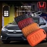 ซองหนังแท้ ใส่กุญแจรีโมทรถยนต์ รุ่น Hi-End All New Honda Accord,Civic 2016-17 Smart Key 4 ปุ่ม