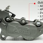 ปั้มดิสล่างมอเตอร์ไซค์ ADelin 4 port ข้างซ้าย