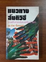 แนวทางสันติวิธี : ทางเลือกคนไทยหลัง 6 ตุลา / ดร.ป๋วย อึ๊งภากรณ์